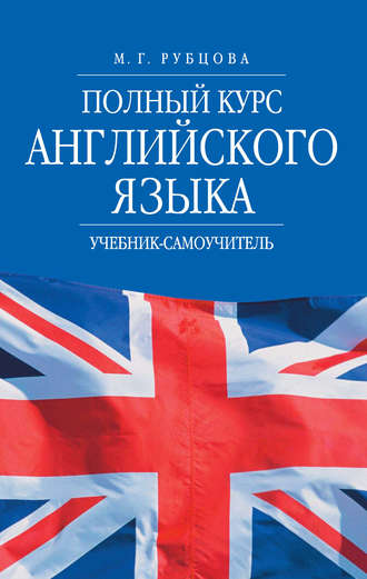 М. Г. Рубцова, полный курс английского языка. Учебник-самоучитель.