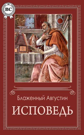 Блаженный августин, книга исповедь – скачать бесплатно в fb2, epub.