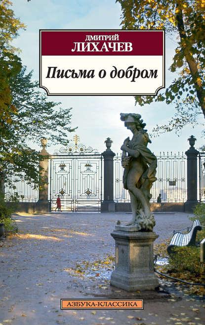«Письма о добром» Дмитрий Лихачев
