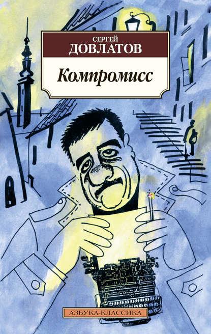 «Компромисс» Сергей Довлатов