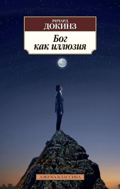 Скачать книгу Бог как иллюзия