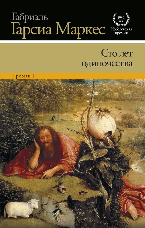 Фадеев рассказы о войне читать