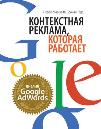 Книга контекстная реклама в интернете скачать