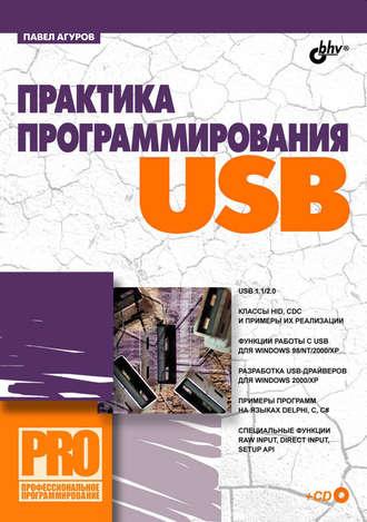 практика программирования usb pdf