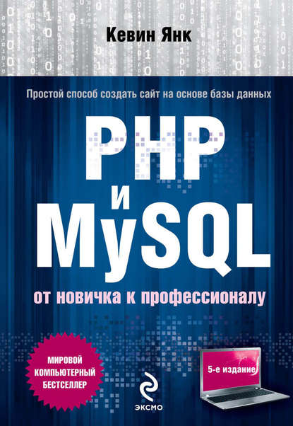 https://www.litres.ru/kevin-yank-2/php-i-mysql-ot-novichka-k-professionalu-2/?lfrom=15589587