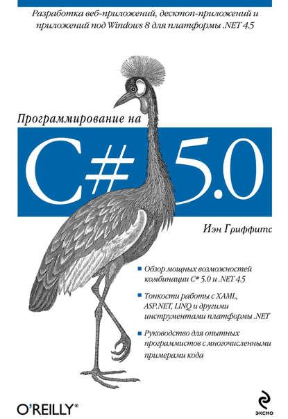 https://www.litres.ru/ien-griffits/programmirovanie-na-c-5-0-2/?lfrom=15589587