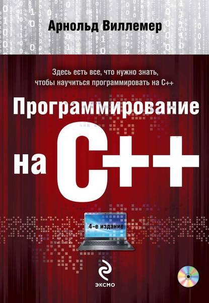 https://www.litres.ru/arnold-villemer/programmirovanie-na-s/?lfrom=15589587