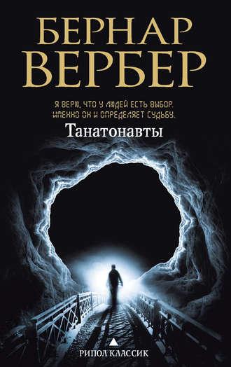 Обложка книги бернар вербер танатонавты fb2
