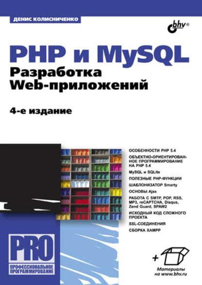 https://www.litres.ru/denis-kolisnichenko/php-i-mysql-razrabotka-web-prilozheniy/?lfrom=15589587