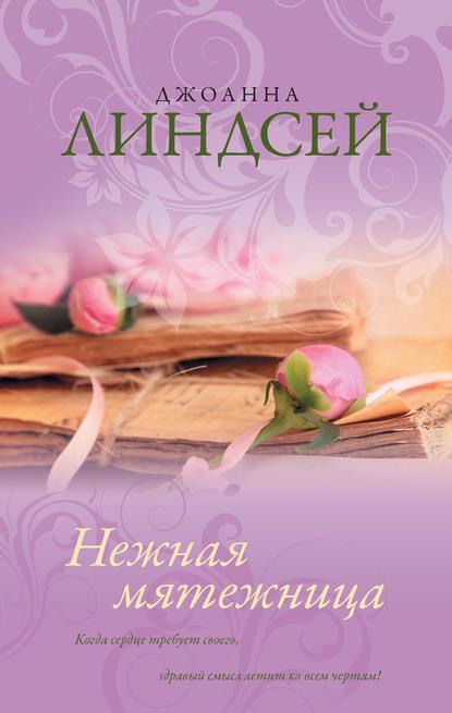 «Нежная мятежница» Джоанна Линдсей