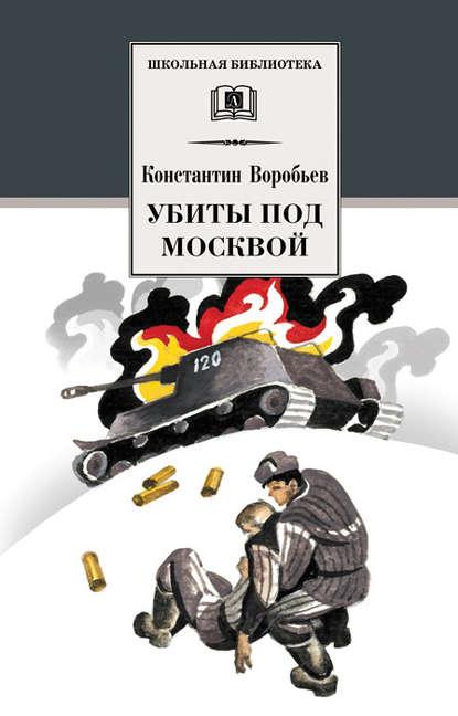 «Убиты под Москвой» Константин Воробьев