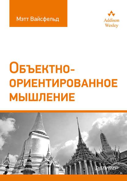 https://www.litres.ru/mett-vaysfeld/obektno-orientirovannoe-myshlenie/?lfrom=15589587
