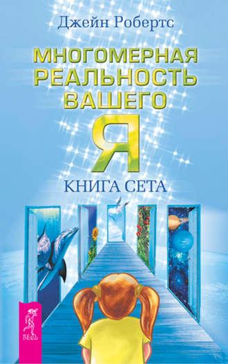 Обложка книги Многомерная реальность вашего «Я». Книга Сета