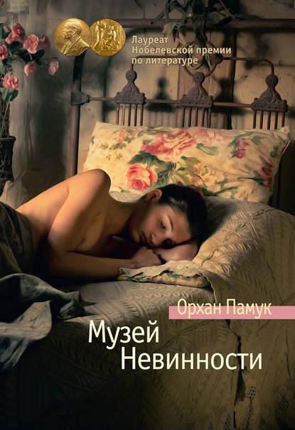 «Музей Невинности» Орхан Памук