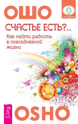 klass-konspekt-lektsii-osho-chitat-kirgizcha