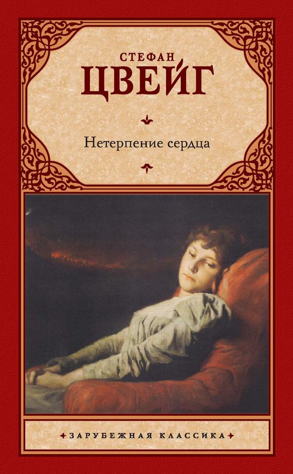 Обложка книги fb2 стефан цвейг нетерпение сердца