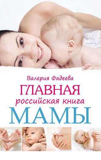 Лучшие книги о беременности и родах скачать бесплатно