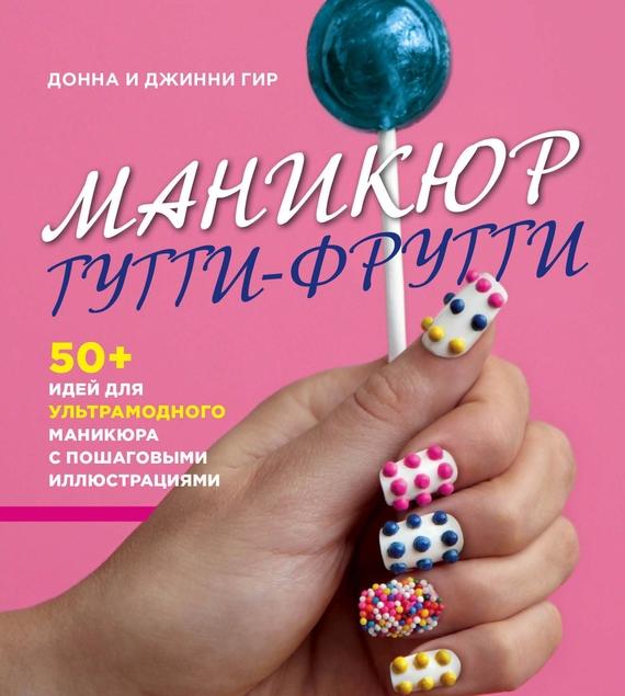 Обложка книги Маникюр тутти-фрутти