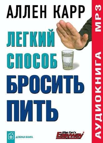 Легкий способ бросить пить скачать книгу аллена карра: скачать.