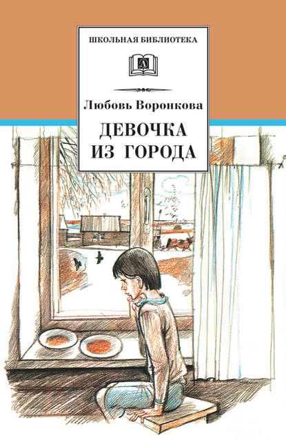 «Девочка из города (сборник)» Любовь Воронкова