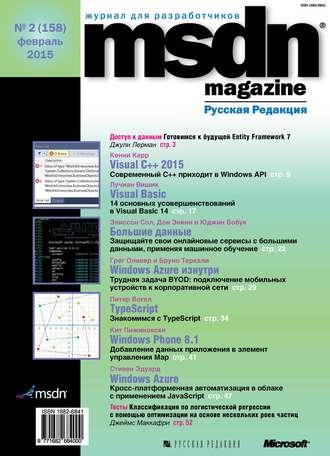 MSDN Magazine. Журнал для разработчиков. №02/2015