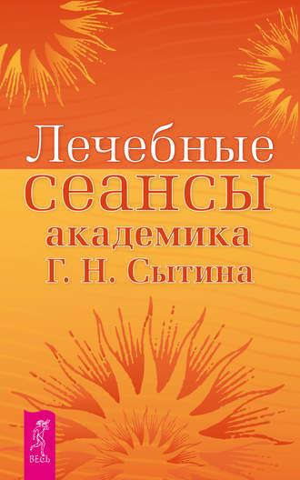 Георгий Сытин, Лечебные сеансы академика Г. Н. Сытина – читать ...