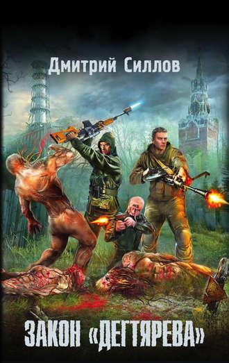 Дмитрий силлов закон «дегтярева» » новые книги читать онлайн и.
