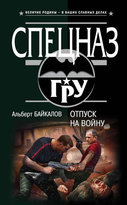 Отпуск на войну Автор: Альберт Байкалов