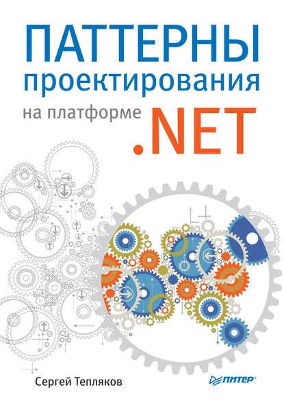 https://www.litres.ru/sergey-teplyakov-5578089/patterny-proektirovaniya-na-platforme-net/?lfrom=15589587