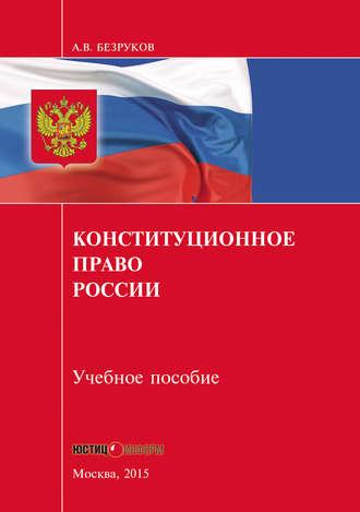 Обложка книги конституционное право россии учебник 2015