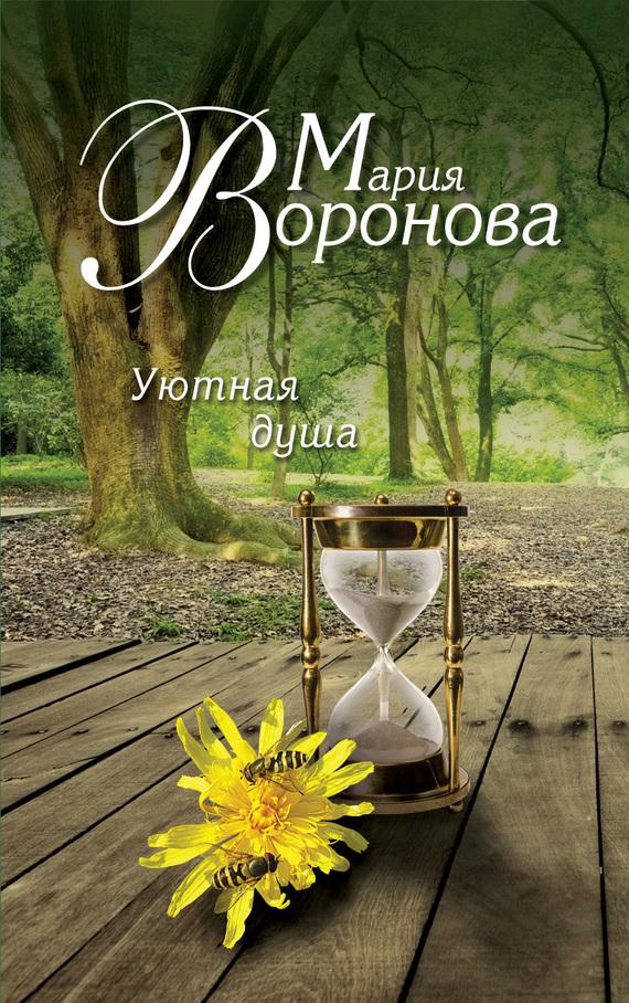 Обложка книги Уютная душа