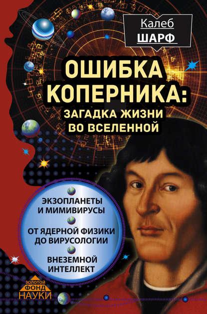 «Ошибка Коперника. Загадка жизни во Вселенной» Калеб Шарф
