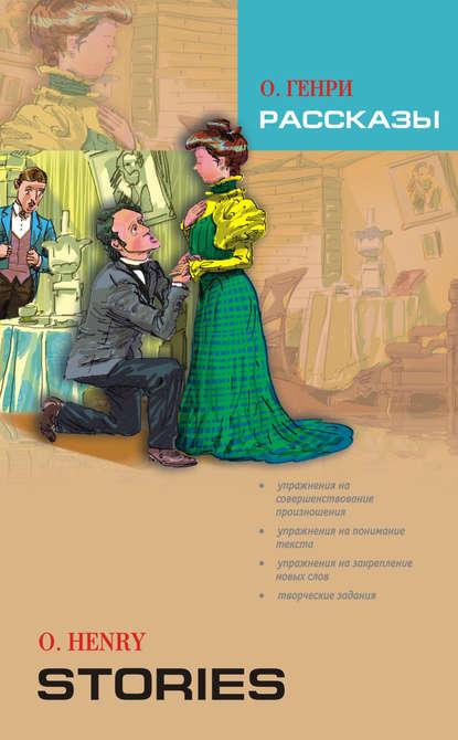 «Рассказы. Книга для чтения на английском языке» О. Генри