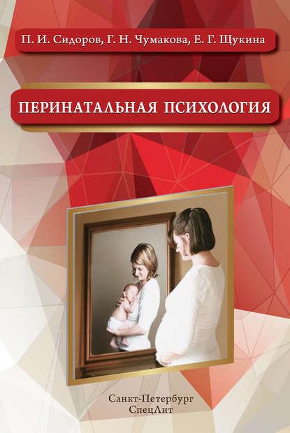Сидоров П. И., Чумакова Г. Н., Щукина Е. Г. — Перинатальная психология