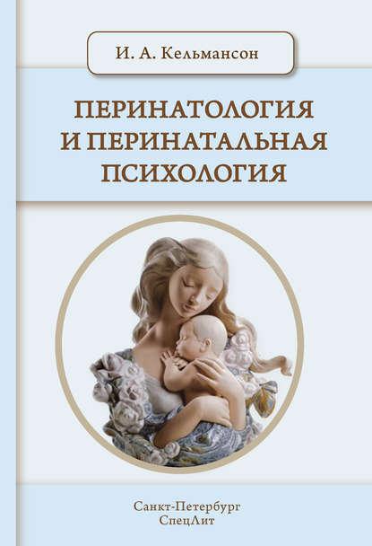 Кельмансон И. А. — Перинатология и перинатальная психология