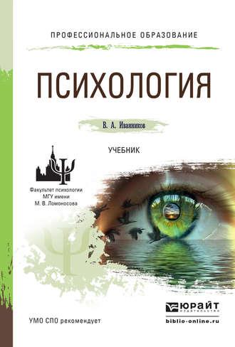 Психология Учебник Читать Онлайн