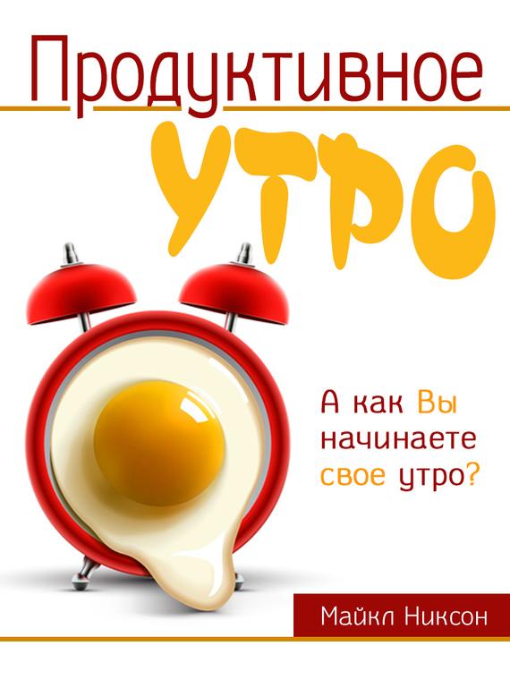 Обложка книги Продуктивное утро