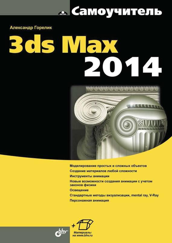 Книга Самоучитель 3ds Max 2014