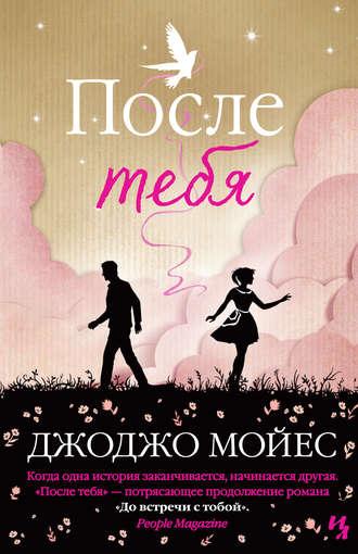 Джоджо мойес после тебя (2015) счастье есть! Психология.