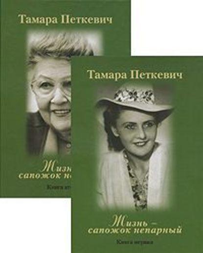 «Жизнь – сапожок непарный» Тамара Петкевич