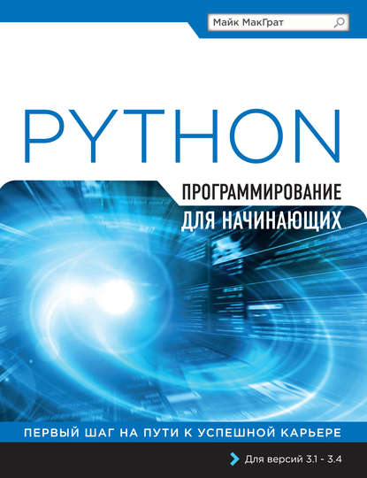 https://www.litres.ru/mayk-makgrat/python-programmirovanie-dlya-nachinauschih-14108932/?lfrom=15589587