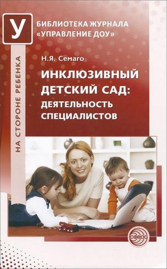 Купить книгу «диагностический альбом для исследования особенностей познавательной деятельности» (семаго наталья яковлевна) в.