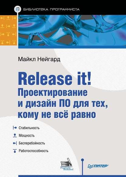 https://www.litres.ru/maykl-neygard/release-it-proektirovanie-i-dizayn-po-dlya-teh-komu-ne-vse-ravno-16901930/?lfrom=15589587