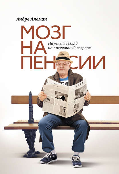 Андре Алеман — Мозг на пенсии. Научный взгляд на преклонный возраст