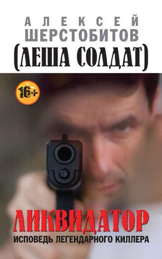 Алексей шерстобитов [ леша солдат] ликвидатор исповедь. Купить книгу
