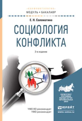 Психология воспитания. Учебное пособие для академического бакалавриата читать