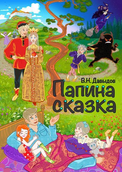Владимир Давыдов - Папина сказка