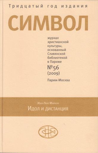Обложка Журнал христианской культуры «Символ» №53-54 (2008)