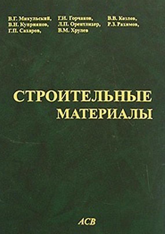 учебник по строительным материалам читать