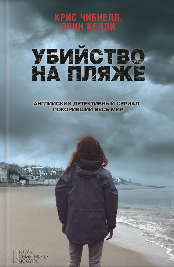 Фильм Убийство на пляже